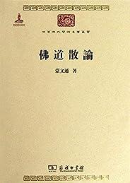 佛道散论 (中华现代学术名著丛书)
