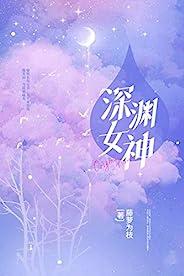 深渊女神(大全集)(占有欲爆棚少年 X 调香小女神)