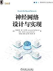 神经网络设计与实现(从机器学习基础、深度学习应用和高级机器学习入手,结合算法理论、代码实现和应用场景介绍ML新动向和新技术) (智能系统与技术丛书)