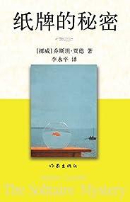 纸牌的秘密 (乔斯坦·贾德《苏菲的世界》系列三部曲(20世纪西方社会公认的ZUI优秀的哲学通俗读物之一,豆瓣8.5分,10万+评论,一本风靡世界的哲学启蒙书) 2)