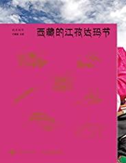 西藏的江孜达玛节 (视觉特写)