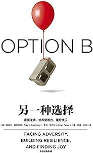 另一种选择(百万级畅销书作家谢丽尔·桑德伯格帮你直面逆境,培养复原力,重拾快乐)