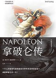 拿破侖傳(出身草根,一路狂奔、盛極而衰,悲劇收場。只要你有抱負,不想被弱點所打敗,一定要讀讀這本書)(果麥經典)