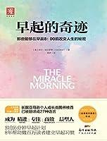 早起的奇迹:那些能够在早晨8:00前改变人生的秘密...