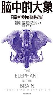 """腦中的大象(國內多位行為學領域教授學者推薦,認識""""社交消費行為"""",直面人類隱秘的角落,《怪誕行為學》社交篇,北京大學經濟學院院長、萬維鋼《日課》推薦)"""