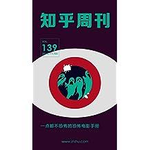 知乎周刊・一点都不恐怖的恐怖电影手册(总第 139 期)
