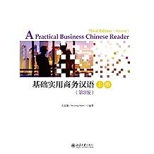 基础实用商务汉语(第3版)上册(A Practical Business Chinese Reader.Third Edition.Volume I)