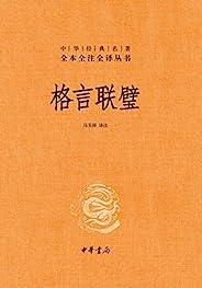 格言联璧--中华经典名著全本全注全译 (中华书局)