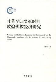 吐蕃至归义军时期敦煌佛教经济研究--国家社科基金后期资助项目(中国文学思想通史) (中华书局出品)