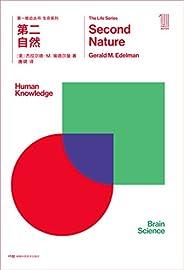 第一推动丛书·生命系列:第二自然(新版)(豆瓣8.0!著名哲学家李泽厚力荐,诺贝尔奖获得者埃德尔曼讲解意识之谜)