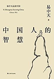 中国人的智慧(2018全新修订版) (易中天品读中国系列 5)