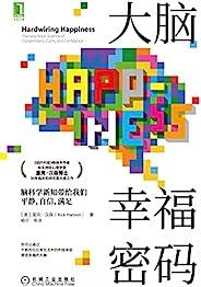 大脑幸福密码 脑科学新知带给我们平静、自信、满足(《纽约时报》畅销书作者、脑神经心理学家里克?汉森博士30年临床和研究集大成之作)