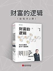 财富的逻辑(套装全两册)(陈志武教授的财富启蒙教案,写给每个人的财富增长读本,让我们看透现代财富机器的运行机制与逻辑,找到适合自己的商业创富思维与财富投资方案。)