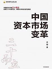 中国资本市场变革(契合多个经济热点。直面中国资本市场多个热点问题,回顾中国资本市场建立、发展和改革的三十年历程。)