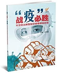 """戰""""疫""""必勝:科學防治新型冠狀病毒感染問答"""