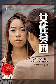 """女性贫困【上海译文出品!NHK录制组一手资料大公开!继《穷忙族》后再次追击""""女性看不见的贫困"""",是什么在啃食年轻女性的未来?】 (译文纪实)"""