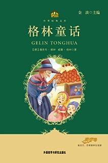 格林童话(小书房世界经典文库) (小书房·世界经典文库)
