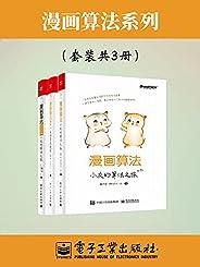 漫画算法合集(套装共三册)