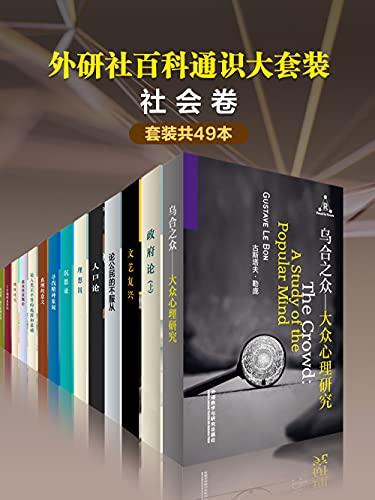 外研社百科通识大套装·社会卷(共49本)