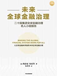 """未來全球金融治理(二十國集團""""全球金融治理名人小組""""發布的關于未來全球金融治理的報告。)"""