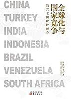 全球化与国家竞争:新兴七国比较研究(温铁军教授团队历时十年成果,揭示金融全球化的本质,探寻发展中国家的突围之路,继八次危机、去依附、解构现代化后重磅力作。)