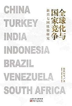 """""""全球化与国家竞争:新兴七国比较研究(温铁军教授团队历时十年成果,揭示金融全球化的本质,探寻发展中国家的突围之路,继八次危机、去依附、解构现代化后重磅力作。)"""",作者:[温铁军]"""