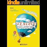 让Excel飞:职场Office效率提升秘籍