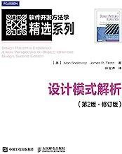 设计模式解析(第2版修订版)(异步图书) (软件开发方法学精选系列)