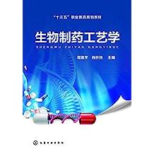 生物制药工艺学