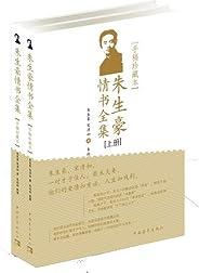 朱生豪情书全集 (新青年文库•名家名作手稿珍藏本系列)