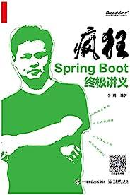 瘋狂Spring Boot終極講義
