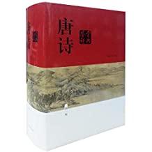 唐诗鉴赏辞典(新一版)(豆瓣评分9.7,经典畅销30年!余秋雨、章培恒力荐!)