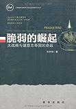 """脆弱的崛起:大战略与德意志帝国的命运 (新华史海镜鉴丛书)( 聚焦""""德国是怎么走向战争?"""",讲述了德国的外交和当时的政治…"""