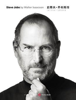 """""""史蒂夫·乔布斯传(Steve Jobs:A Biography)(乔布斯唯一正式授权传记中文版)(修订版) (中信十年人物经典)"""",作者:[沃尔特·艾萨克森 (Walter Isaacson), 管延圻, 等]"""