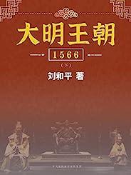 大明王朝1566(下)