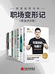樊登推薦書單·職場變形記(套裝共8冊)(互聯網時代,每一位知識工作者,都是管理者)