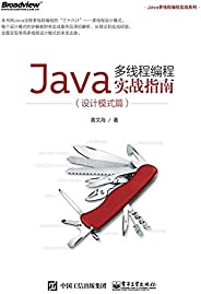 Java多線程編程實戰指南(設計模式篇) (Java多線程編程實戰系列)