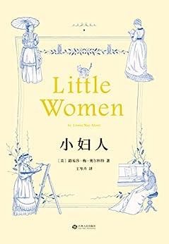 """""""小妇人(无删节版全新译本。美国文学史上开创女性成长小说先河之作;塑造无数女性精神的枕边指南)(果麦经典)"""",作者:[路易莎·梅·奥尔科特, 王岑卉]"""