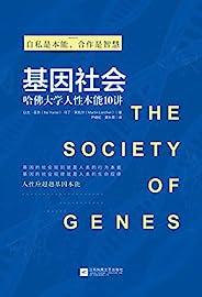 基因社会:哈佛大学人性本能10讲【《自私的基因》2.0,《科学》杂志、诺贝尔奖得主莱维特、麻省理工学院教授兰德推荐】