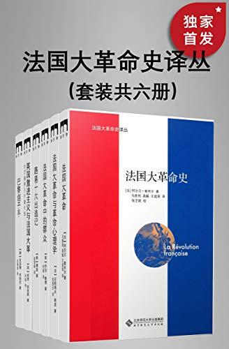 法国大革命史译丛(套装共六册)