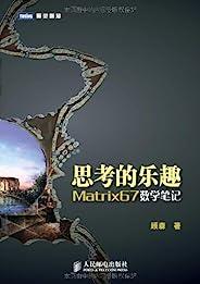 思考的乐趣:Matrix67数学笔记 (图灵新知 2)