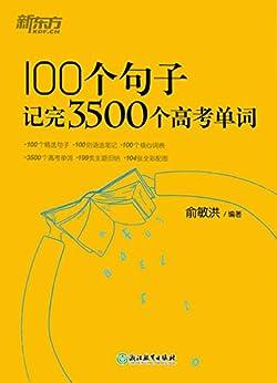 """""""100个句子记完3500个高考单词"""",作者:[俞敏洪]"""