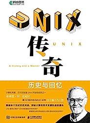 UNIX传奇:历史与回忆(UNIX的诞生记与发展史,贝尔实验室的幕后故事! )