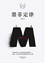 墨菲定律(100万册精装纪念版,比尔盖茨、杰克韦尔奇、扎克伯格等名人推荐,当当将近40万条评论)