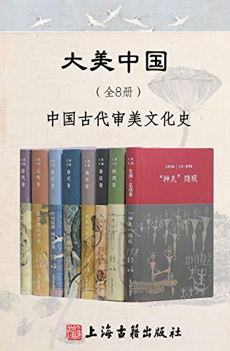 大美中国(全8册)