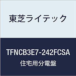 东芝车工 小型住宅用分电盘 N系列 家用燃料电池系统 + 太阳能发电系统 75A 24-2 带门功能 TFNCB3E7-242FCSA
