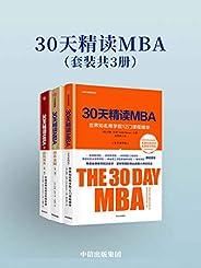 30天精读MBA(套装共3册)(紧跟全球出类拔萃的商学院在金融方面的前沿思想)