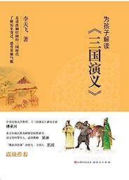 为孩子解读《三国演义》 (文化名家李天飞名著解读又一力作,一本书帮你读懂读透《三国演义》;跟随李天飞走进波澜壮阔的三国时代,熟悉历史变迁,感受英雄气概)