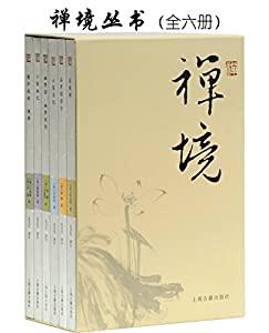 禅境丛书(套装全六册)(清言慧语 处世奇书 拈花一笑 便入禅境)