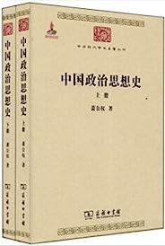 中国政治思想史(全两册)